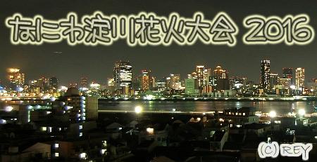 なにわ淀川花火大会 2016